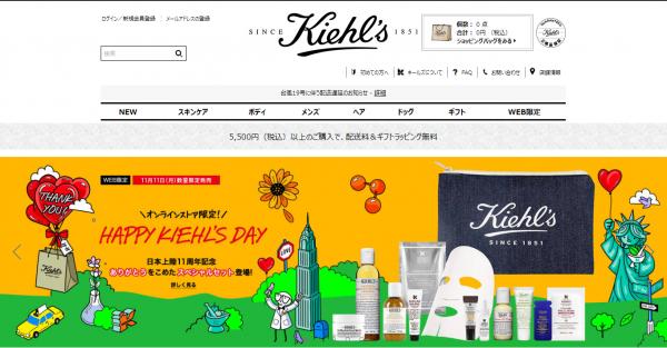 【キールズ】日本上陸11周年記念のスペシャルセット登場