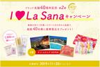 豪華賞品が当たる!「La Sana」のブランド生誕40周年記念キャンペーン