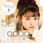 カラーコンタクト「em TULLE」新ビジュアル公開
