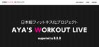 参加費無料。美ボディを実現する『AYA'S WORKOUT LIVE 2019』が開催決定!