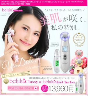 Beluluの人気商品がリニューアル