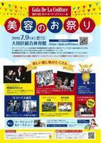 「第61回ガラ・ド・ラ・コワフュール 美容技術コンクール」開催