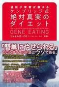 ゲノム解析の遺伝子学者による『ケンブリッジ式 絶対真実のダイエット』