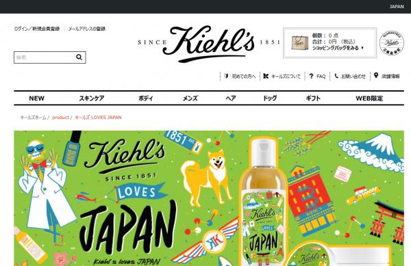 キールズの人気製品に「Kiehl's loves JAPAN 限定エディション」が登場