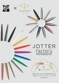 【リラックスしたい…】女性のニーズに色彩療法学でアプローチ!自分だけのボールペンが作れる「JOTTER  Factory」が21日(金)からスタート!