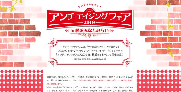 横浜でアンチエイジングフェア 体験・トークイベント・セミナー