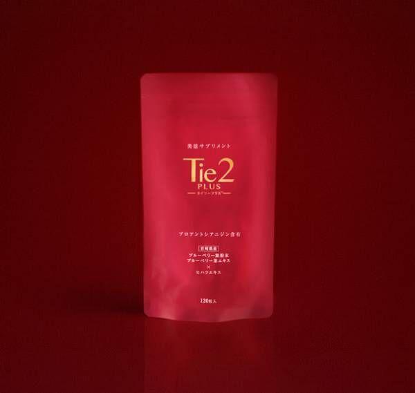 エイジングケアにオススメ!美活サプリメント『Tie2PLUS』リニューアル発売