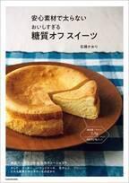 チーズケーキの第一人者による『太らない おいしすぎる糖質オフ スイーツ』