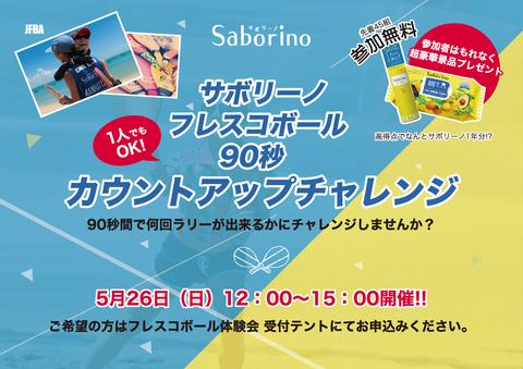 サボリーノ フレスコボール 90秒カウントアップチャレンジ開催!