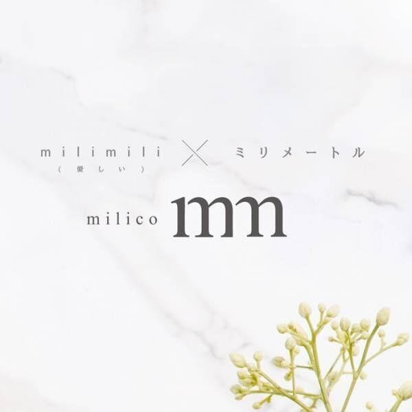 使いやすいプチプラ・ミニコスメ「milico」登場