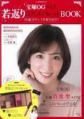 宝塚OGメイクBOOK 若返りコスメパレットとキラめきリップグロス