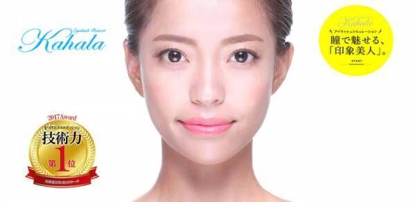 眼科医が監修!目元美人になるまつエクサロン、JR仙台駅そばにオープン
