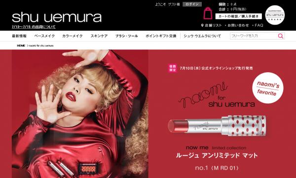 人気のコラボ第2弾「naomi for shu uemura コレクション」