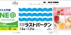 参加費無料「夏メイク!夏ケア!ビューティフェア」ラスカ平塚で開催