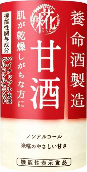 【日本初】乾燥肌を甘酒がサポート!セラミド配合、機能性表示食品の甘酒誕生