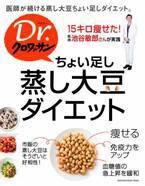蒸し大豆をちょい足しでダイエット 医師・池谷敏郎氏実践