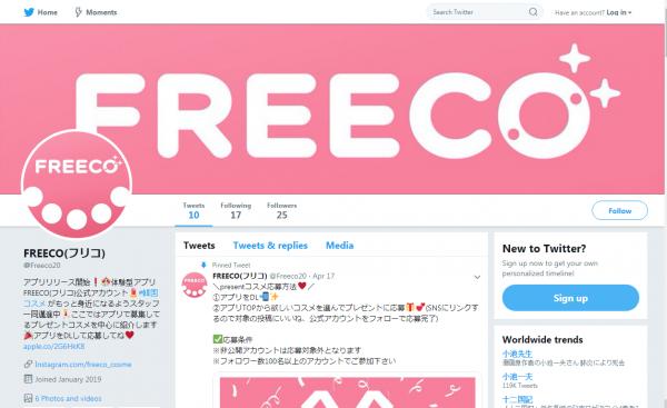 韓国コスメをもっと身近に!コスメアプリ「Freeco」