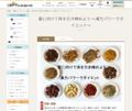 夏目前! 漢方パワーの体引き締めダイエットセミナー 大阪OBP