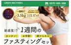 手軽・安心・安全なファスティングセット「1DAY CLEANSE SET」発売