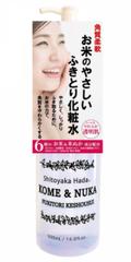 くすみ・ザラつきにサヨナラ!6種の米由来成分で肌にやさしい角質ケア