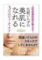 人気皮膚科医が教える本物の美容法! 美肌を叶える3つのビューティケア