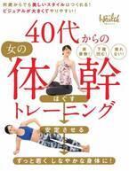 何歳からでも美しく『40代からの女の体幹トレーニング』