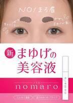眉毛が薄い!まろ眉の悩みを解消する眉毛専用美容液が登場