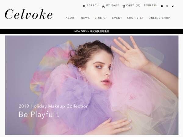 【11月1日発売】「Celvoke」の2019ホリデー限定コレクション