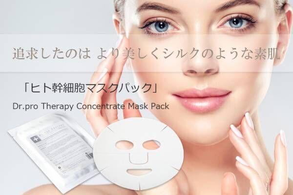 セレブも注目する「ヒト幹細胞マスクパック」特別価格にて販売