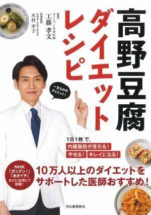 テレビで大人気の工藤孝文医師新刊『高野豆腐ダイエットレシピ』