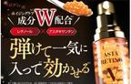 肌の酸化・糖化に着目した美容液「アスタレチノV」発売