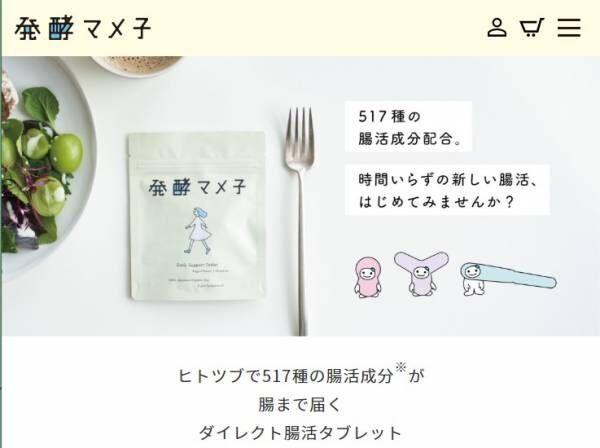 517種類の腸活成分で腸を元気に!新しい腸活サプリ「発酵マメ子」新発売