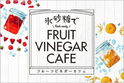"""食べて美味しく、見て楽しい""""氷砂糖"""" 「氷砂糖でフルーツビネガーカフェ」期間限定OPEN"""