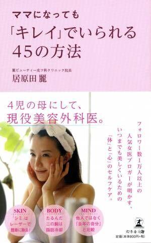 母で美容外科医の居原田麗 キレイでいられる体と心のセルフケアとは?