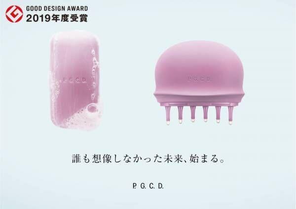 リンス不要の石鹸シャンプーと育毛美容液が2019年度グッドデザイン賞を受賞