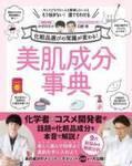 美容化学者とベテランコスメ開発者による化粧品選びの『美肌成分事典』