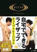 シリーズ第5弾『自宅でできるライザップ チューブトレーニング編』