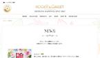 夏こそ香りを楽しみたい!「ロジェ・ガレ」の「サマープチコフレ」発売