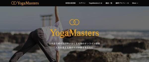 日本最高峰のヨガ講師による究極のオンライン講座「YogaMasters」スタート