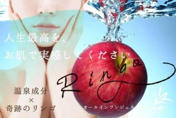 「奇跡のリンゴ」のパワーを!オールインワンジェル『Ringo』発売