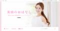 【朗報】元タカラジェンヌが、東京でBeauty Lessonを開催!