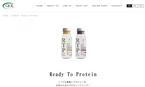 手軽に飲める女性向けプロテインドリンク「Ready To Protein」新発売