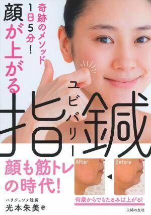 何歳からでも顔筋セルフケア 1日5分「指鍼」で小顔リフトアップ