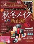本音で批評『LDK the Beauty 12月号』 秋冬メイクの新正解