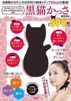 黒猫かっさで美肌を 青山の超人気ビューティサロン監修
