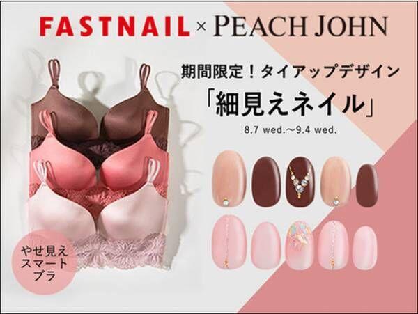 「FASTNAIL」と「PEACH JOHN」が異色のコラボ