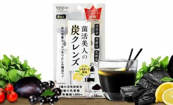 活性炭配合のチャコールジュース『菌活美人の炭クレンズ』新発売