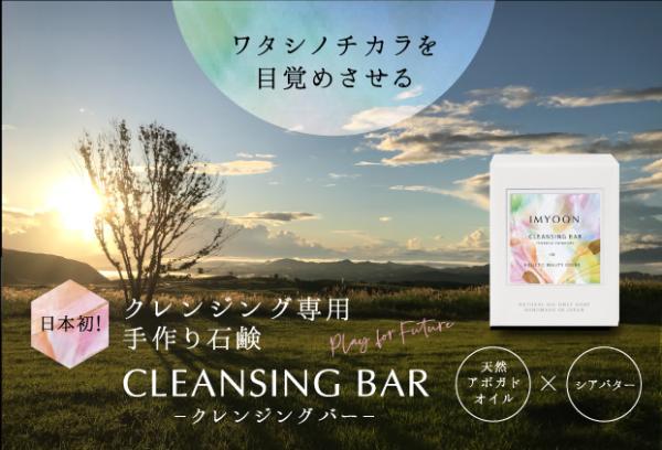 天然オイルを配合した手作り石鹸『クレンジングバー』