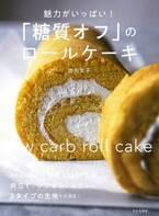 ロールケーキなのに糖質オフ!? 糖質量は全て一切れ10g以下