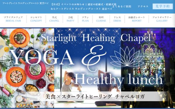 【1日限定イベント】ヒーリングヨガ×美食ランチでキレイになろう!